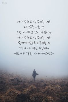 45번째 이미지 Wise Quotes, Famous Quotes, Words Quotes, Wise Words, Inspirational Quotes, Sayings, Mark Twain Quotes, Korean Language Learning, Korean Quotes