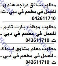 وظائف وسيط دبي موقع عرب بريك نقدم لكم وظائف وسيط دبي بتاريخ 28 7 2018 حصريا على موقع عرب بريك وظائف شاغرة في دول الخليج وظائف وسيط Math Job Math Equations