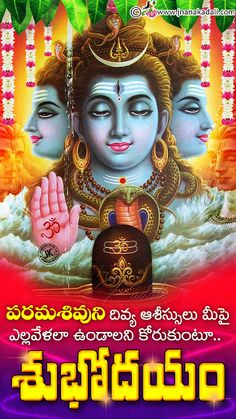 telugu quotes-greetings on monday-lord shiva images with good morning greetings-whats app sharing good morning bhakti quotes Good Morning Wishes Quotes, Good Morning Image Quotes, Good Morning Beautiful Images, Good Morning Greetings, Good Night Quotes, Happy Ganesh Chaturthi Wishes, Monday Wishes, Good Morning Saturday, Lord Shiva Hd Wallpaper