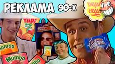 Реклама из 90-х  00-х