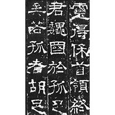 【上尊号奏】 黄初元年(220)。河南省の漢獻帝廟の中に存り、碑文は32行、一行ごとに49字ある。内容は魏王曹操没後に、その子曹丕に臣下の者が、黄帝位につくことを進言した上奏文である。歐陽脩の集古録によると「梁鵠の書なのか鐘繇の書なのかわからない」とあり、鐘繇の手によるものという決定的な確証はいまだないが、上奏者の列名中に鐘繇の名が刻まれている。書風は後漢の史晨前後碑などの比較的温雅な趣を持ち、漢碑のオーソドックスなスタイルを見せている。ただ、この頃すでに、漢隷のピークは過ぎており、その様式自体が面白味に欠けた形骸的なものになってしまっていることは否めない。
