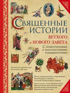 Книжный магазин: Священные истории Ветхого и Нового Завета: снравоучениями и благочестивыми размышлениями . Сумма: 329.00 руб.