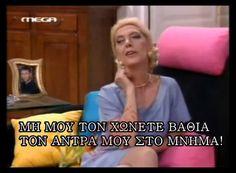 δυο ξενοι Tv Quotes, Movie Quotes, Funny Quotes, Greek Quotes, Greeks, All About Time, Comedy, Humor, Live