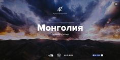 Внутренная Монголия. Журнал 42 http://42mag.ru/issue01/