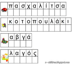 http://e-children.blogspot.gr/search/label/%CE%A0%CE%91%CE%A3%CE%A7%CE%91