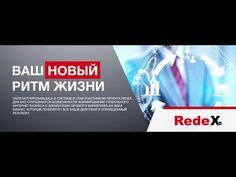 REDEX / ЗАХОДИ ЗА ДЕНЬГАМИ / РЕДЕКС - УНИКАЛЬНЫЙ МАРКЕТИНГ /