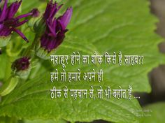Indian Quotes, Shayari In Hindi, Golden Leaves, Deep Thoughts, Astrology, Random, Life, Ideas, India Quotes