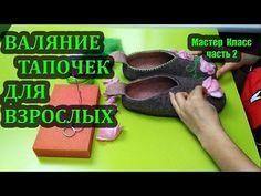 Валяние тапочек для взрослых. Мастер класс. Часть 2 - YouTube
