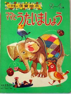 Japanese Vintage Book (1979)