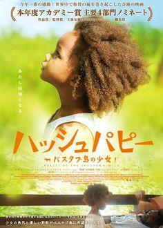 映画『ハッシュパピー ~バスタブ島の少女~』 - シネマトゥデイ