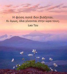 Μεγαλα λογια Super Adventure, Best Quotes, Nice Quotes, Greek Quotes, I Love Books, In This Moment, My Love, Movie Posters, Notes