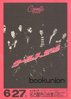 『クールス・舘ひろし』チラシ・バンドスコア | BIBLIOPHILIC & bookunion 新宿 Teddy Boys, Zappa, Rook, Rockabilly, Old School, Handsome, Posters, Entertainment, Japanese