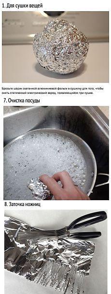 Лайфхаки с алюминиевой фольгой | Страна Полезных Советов