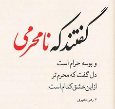 Bio Quotes, Rumi Quotes, Poem Quotes, Romantic Texts, Romantic Love Quotes, Farsi Tattoo, Pomes, Persian Poetry, Persian Quotes