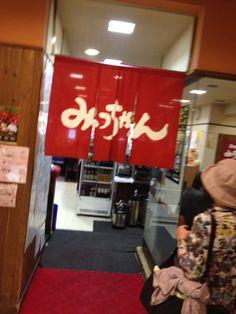 お好み焼き みっちゃん 新幹線名店街店 in 広島市, 広島県. Right inside the JR Station within the Shinkansen terminal near the gift shop: via Foodie Typography: http://foodietopography.net/mitchan-okonomiyaki-at-hiroshima-jr-station/#more-624