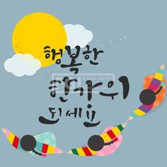 Korean Writing, Event Page, Welcome Bags, Festival Posters, Totoro, Page Design, Art For Kids, Banner, Doodles
