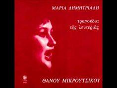 ΤΡΑΓΟΥΔΙΑ ΤΗΣ ΛΕΥΤΕΡΙΑΣ - Θάνος Μικρούτσικος - Μαρία Δημητριάδη (1978)