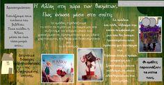 Η Αλίκηστη χώρα των θαυμάτων, Δημιουργική Δραστηριότητα- παραμύθι- κατασκευή σπιτιού- στολής. Πως νιώθει η Αλίκη μέσα στο σπίτι;  by http://we-got-it.webnode.com/