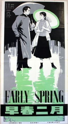 Early Spring, 1963 - original vintage movie poster (aka Zao Chun Er Yue / Threshold of Spring) listed on AntikBar.co.uk