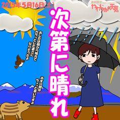 きょう(16日)の天気は「雨→晴れ間」。午前中は雨で、山沿いでは雨脚が強まることもありそう。昼頃には雨は止んで、晴れ間も出ますが、北~西寄りの風が時おり強めに。日中の最高気温はきのうより3~4度低く、飯田で24度の予想。