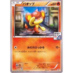 Pokemon 2015 Pokemon Card Gym Tournament Pansear Promo Card #166/XY-P