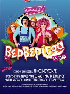ΒΕΡΒΕΡΙΤΣΑ Tours, Entertaining, Fun, Movie Posters, Film Poster, Funny, Billboard, Film Posters, Hilarious