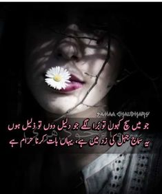 11 Best love images in 2017 | Urdu quotes, Love quotes, Poetry
