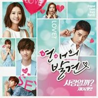Discovery Of Romance OST Part. 2 | 연애의 발견?OST Part. 2 - Ost / Soundtrack, available for download at ymbulletin.blogspot.com