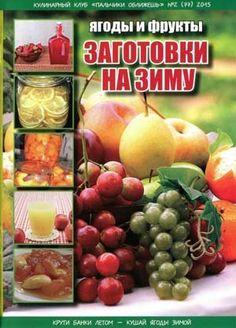"""Кулинарный клуб """"Пальчики оближешь"""" № 2 (2015)"""