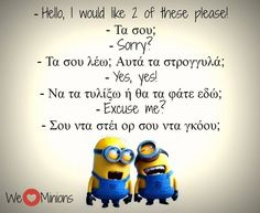. Funny Greek Quotes, Funny Picture Quotes, Stupid Funny Memes, The Funny, Funny Stuff, Funny Images, Funny Photos, Minion Jokes, Minions