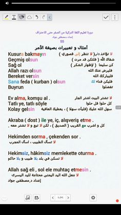 Learn Turkish Language, Arabic Language, Turkish Lessons, Language Lessons, Learning Arabic, Teaching English, Beautiful Words, Languages, Grammar