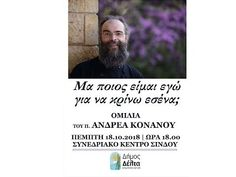 Ομιλία π. Ανδρέα Κονάνου με θέμα: «Μα ποιος είμαι εγώ για να κρίνω εσένα;» 18.10.18 Σίνδος Θεσσ/νίκη Ecards, 18th, God, Memes, Youtube, E Cards, Dios, Meme, Allah
