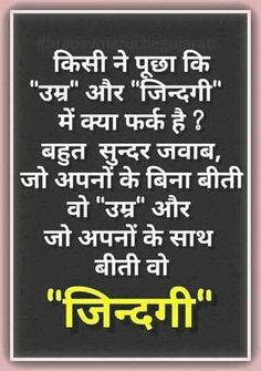 उम्र और जिंदगी में फर्क – Om Nutrition and Fitness Life Quotes Pictures, Hindi Quotes On Life, Wisdom Quotes, True Quotes, People Quotes, Maa Quotes, Hindi Qoutes, Very Inspirational Quotes, Motivational Picture Quotes