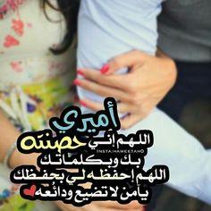 Quran Quotes Inspirational, Funny Arabic Quotes, Islamic Love Quotes, Religious Quotes, Funny Quotes, Love Quotes For Wedding, Short Quotes Love, Romantic Words, Romantic Love Quotes