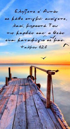 #εδέμ      Eλπίζετε σ' Αυτόν  σε κάθε στιγμή· ανoίγετε,       λαoί, μπρoστά Τoυ   τις καρδιές σας· o Θεός    είναι καταφύγιo σε μας.           Ψαλμός 62:8 Wind Turbine, Jesus Christ
