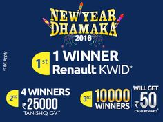 Tell us if you would like to participate in New Year Dhamaka Online Contest, Games To Play, How To Apply, News