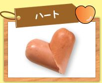 This lovely heart is made of ....sausages! This is the Japanese art.