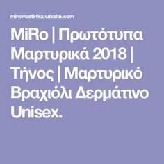 MiRo   Πρωτότυπα Μαρτυρικά 2018   Τήνος   Μαρτυρικό Βραχιόλι Δερμάτινο Unisex.