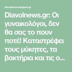 Diavolnews.gr: Οι γυναικολόγοι, δεν θα σας το πουν ποτέ! Καταστρέφει τους μύκητες, τα βακτήρια και τις οσμές και το έχετε όλες σπίτι σας!