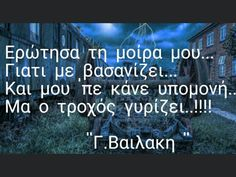 Greek Quotes, Love Quotes, Sayings, Crete, Motocross, Wallpapers, Quotes, Qoutes Of Love, Quotes Love