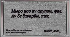, Funny Quotes, Life Quotes, Greek Words, Greek Quotes, Just For Laughs, Sarcasm, Favorite Quotes, Texts, Lyrics