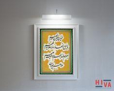 ابعاد الاثر : 26 × 40 Calligraphy, Frame, Home Decor, Picture Frame, Lettering, Decoration Home, Room Decor, Calligraphy Art, Frames