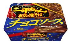 Chocolate-Flavored Instant Noodles Are Coming To Japan