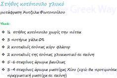 Στήθος κοτόπουλο γλυκό :: Dukan-ing ..The Greek Way