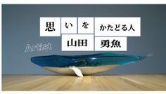 今年の春、東京藝術大学を卒業された山田さん。現在は大学の研修室に在籍しながら、活力的に制作・発表を行っている。今回は学校にお邪魔させてもらった。 ーー勇魚という名前は本名ですか?山田さん(以下、山田):「はい、本名です。僕が生まれる1年ほど前にC.W.ニコルさんが出版された本で「勇魚」があり、父が感銘を受け、この名前をつけたそうです。これまで、自分の名前をモチーフに作品制作をするのを避けていたんですが卒業制作