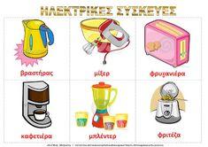 Greek Language, Ancient Greek, Second Grade, Vocabulary, Learning, Taxi, School, Blog, Kids