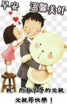 Happy Fathers Day, Happy Mothers, Chinese New Year Wishes, Holiday, Anime, Warm, Happy Valentines Day Dad, Vacations, Holidays