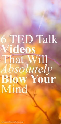 TED Talk Videos are some of the greatest success, motivational and inspirational videos out there. Here are 6 TED Talk videos that will absolutely blow your mind. www.howtoliveintheus.com