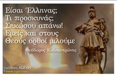 Alexander The Great Quotes, Art Quotes, Inspirational Quotes, Greek Warrior, Greek Beauty, Colors And Emotions, Greek History, Meaningful Life, Greek Quotes