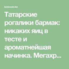 Татарские рогалики бармак: никаких яиц в тесте и ароматнейшая начинка. Мегахрустящее лакомство!